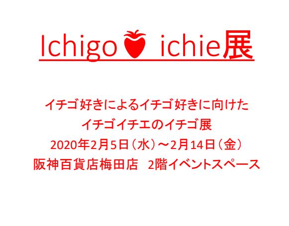 阪神百貨店のイベントに参加しますのイメージ